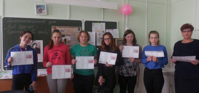 Единый час профессионального самоопределения «Моё будущее – мой Красноярский край!»