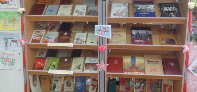 Оформление  книжной выстаки и стенда, к 75 летию Победы в ВОв
